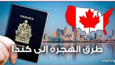 Photo of للراغبين في الهجرة إلى كندا …السفارة الكندية تنشر هذا البلاغ