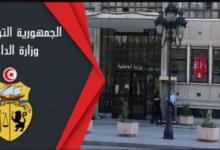 Photo of وزارة الداخلية تنفي قطعيا وجود أي اعتصام أمام مقرها وتوضح