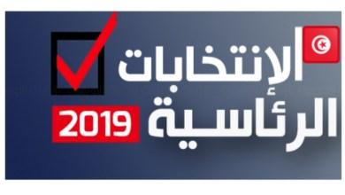 Photo of غدا آخر أجل للطعن في النتائج الأولية للانتخابات الرئاسية