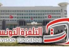 "Photo of التلفزة الوطنية تعلن عن موعد مناظرات الانتخابات التشريعية ""الطريق إلى باردو"""