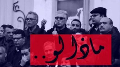 Photo of هل ينقذ نظام الكوطة اليسار التونسي ؟