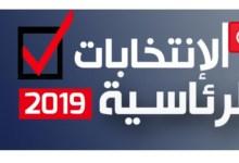 Photo of هذا موعد صدور الأحكام النهائيّة للطعون الخاصّة بالانتخابات الرئاسيّة