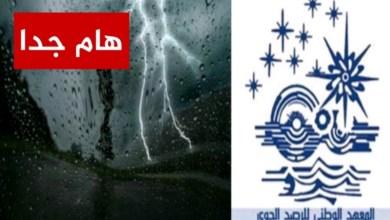 Photo of الطقس الليلة ويم غد الجمعة .. خلايا رعدية مصحوبة بامطار والرياح تصل الى 70 كلم/س