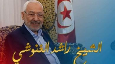 Photo of تونس: الغنوشي يردّ على بعض الأحزاب الرافضة للمشاركة في حكومة ترأسها وتشكّلها النّهضة