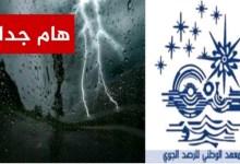 Photo of بلاغ عاجل من الرصد الجوّي : أمطار عامة بكافة الجهات وغزيرة بهذه المناطق بداية من الليلة