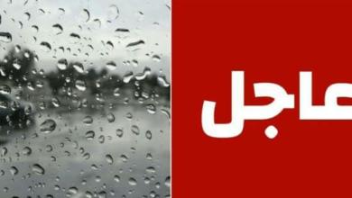 Photo of طقس اليوم / أمطار متفرقة آخر النهار و سرعة الريح تصل إلى 70 كلم /س