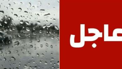 Photo of طقس الأحد: انخفاض درجات الحرارة و نزول أمطار ..