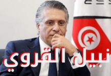 Photo of وزير أملاك الدولة السابق: نبيل القروي هو من بلّغ عن سامي الفهري في قضية كاكتوس برود