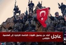 Photo of أنباء عن وصول القوات الخاصة التركية إلى العاصمة طرابلس