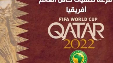 Photo of رسميا / تصنيف القرعة تصفيات كأس العالم قطر 2022 ( أفريقيا )