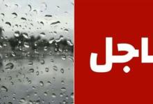 Photo of أمطار رعدية: هذه توقعات الطقس لهذا اليوم ويوم غد..