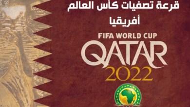Photo of النتائج الكاملة لقرعة تصفيات مونديال 2022 (القارة الإفريقية)