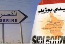 Photo of البنك الدولي: سيدي بوزيد والقصرين من أشد المناطق بؤسا وفقرا في افريقيا