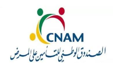 """Photo of إعفاء الرئيس المدير العام لصندوق """"الكنام"""" من مهامه"""