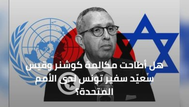 Photo of هل أطاحت مكالمة كوشنر وقيس سعيّد سفير تونس لدى الأمم المتحدة؟