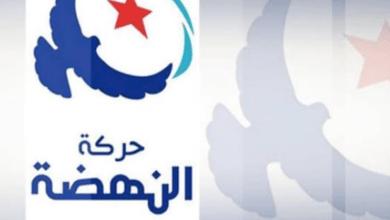 "Photo of النهضة ""متمسّكة"" بحكومة وحدة وطنية لا تقصي أحدا"