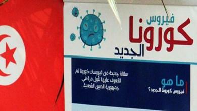 Photo of أحدهما امرأة بالحجر الصحي الإجباري: إصاباتان جديدتان بكورونا في سوسة