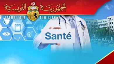 Photo of وزارة الصحة تنتدب متربصين داخليّين في الطب بعقود خالصة الأجر