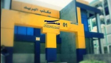 Photo of غلق مكتب بريد الشبيكة من معتمدية تمغزة وإخضاع أعوانه الى الحجر الصحي الذاتي