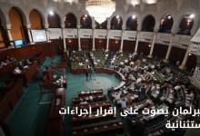 Photo of البرلمان يصوّت على إقرار إجراءات استثنائية