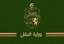 Photo of وزارة النقل: ايقاف سفرات النقل غير المنتظم