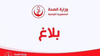 Photo of بلاغ من وزارة الصحة