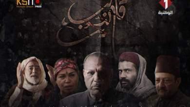 Photo of رسمي : التلفزة الوطنية تبث مسلسل 'قلب الذيب