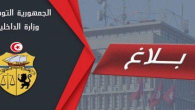 Photo of بلاغ وزارة الداخلية بخصوص التراخيص الاستثنائية