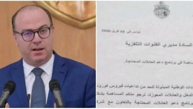 Photo of (وثيقة) – شبهة فساد تلاحق رئيس الحكومة الياس الفخفاخ
