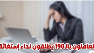 Photo of عاملون بال190: 80٪ من المتصلين يقومون بشتمنا و الإستهزاء بنا و يتسببون في عرقلة مكالمات المرضى الحقيقيين