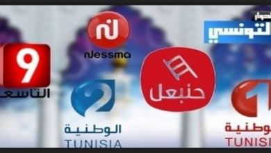 Photo of البرمجة الرمضانية الكاملة للقنوات التونسيّة في شهر رمضان وتوقيت عرضها