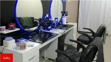 Photo of محلات الحلاقة والتجميل لن تفتح أبوابها ..