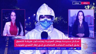 Photo of شيماء التونسية.. مراسلة الحرب الفيروسية!