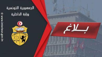 Photo of بلاغ من وزارة الداخلية