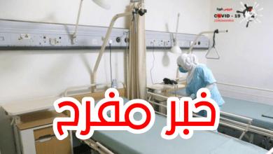 Photo of 7 ولايات تونسية خالية من كورونا وتونس الكبرى تنتصر على الوباء