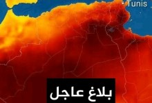 Photo of موجة حر شديدة تضرب تونس وسط الأسبوع