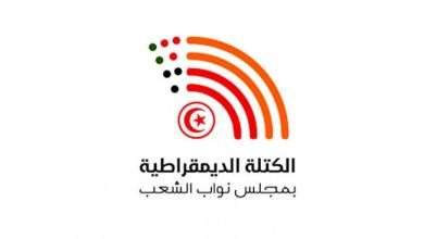 Photo of الكتلة الديمقراطية تطالب بإلغاء تفويض الغنوشي لإمضائه إلى الحبيب خضر