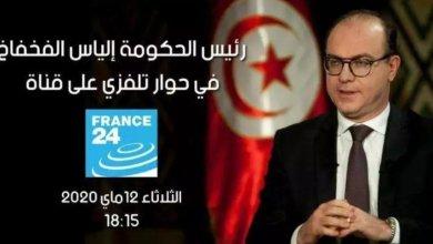 Photo of الفخفاخ يتحدث عن العودة العودة للحجر الصحي الشامل