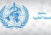 Photo of منظمة الصحة: لا نهاية لوباء كورونا قبل اختفاء الفيروس من العالم