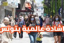 Photo of وسائل إعلام مصرية وأخرى سعودية : تونس صارت خالية من كورونا