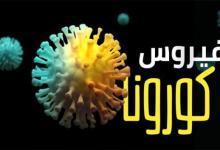 Photo of المهدية : تسجيل إصابة جديدة بفيروس كورونا