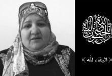 Photo of وفاة الناشطة السياسية حليمة معالج اثر إصابة بكورونا