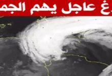 Photo of أمطار مُنتظرة والرصد الجوي يُؤكّد: النشرات التحذيرية مازالت سارية المفعول