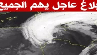 Photo of نشرة تحذيرية : وضع جوي دقيق و الأمطار متواصلة بكثافة في عديد الولايات (التفاصيل)