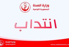 Photo of فتح باب الانتدابات لأكثر من 180 إطارا طبيّاوصيدليّا