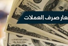 Photo of الإربعاء 21 أكتوبر 2020: سعر صرف الأورو و الدولار بالدينار التونسي