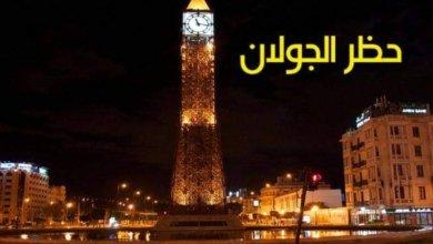 Photo of انطلاقا من يوم غد: اجراءات مشددة مع تطبيق حظر الجولان في تونس الكبرى