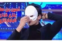 Photo of أمين بن صالح ينزع قناع الباباراتزي و يعترف