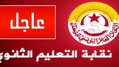 Photo of إجراءات جديدة تعلنها وزارة التربية ونقابة التعليم ترفض وتحتج