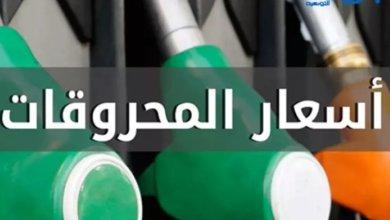 Photo of بداية من الغد: هذه أسعار المحروقات الجديدة